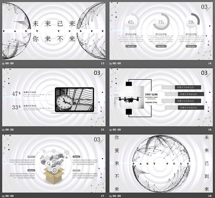 《未来已来,你来不来》科技PPT模板