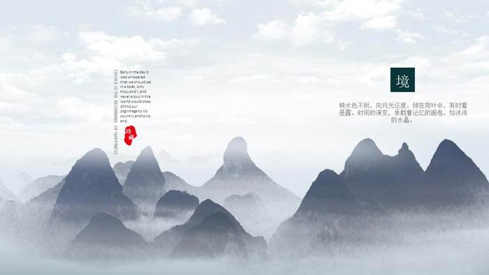 这是一套蓝色飘逸远山背景的禅茶一味主题PPT模板,共27张。第一PPT模板网提供精美中国风幻灯片模板免费下载; 关键词:蓝色远山、飘逸云海幻灯片背景图片,动态禅茶一味PowerPoint模板,.PPTX格式;