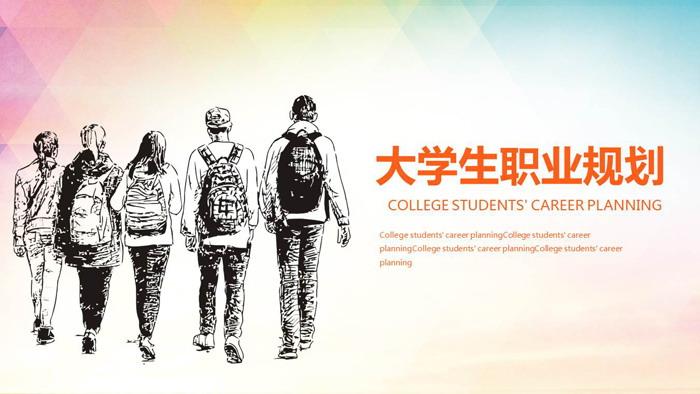 手绘大学生背景的职业规划ppt模板图片