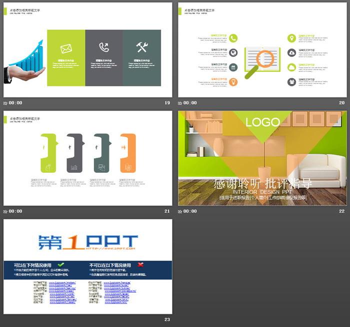绿色调的室内设计展示PPT模板