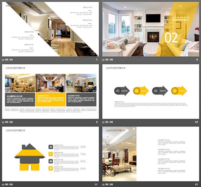 装修公司家居装饰项目汇报PPT模板
