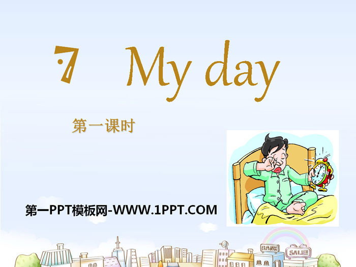 《My day》PPT