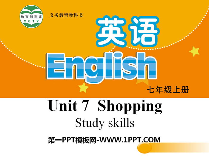 《Shopping》Study skillsPPT