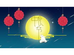 雅致明月玉兔背景中秋节PPT中国嘻哈tt娱乐平台免费tt娱乐官网平台