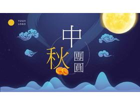 精致中秋团圆PPT中国嘻哈tt娱乐平台tt娱乐官网平台