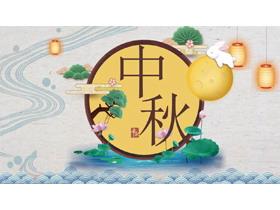 《明月寄相思》中秋节PPT中国嘻哈tt娱乐平台