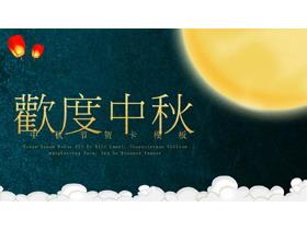 阖家欢乐欢度中秋PPT中国嘻哈tt娱乐平台