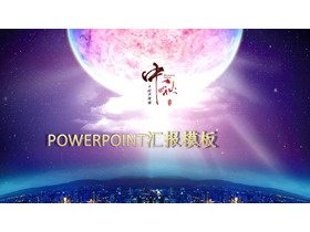 超现实风格的中秋节PPT中国嘻哈tt娱乐平台