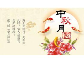 雅致花好月圆中秋节PPT中国嘻哈tt娱乐平台