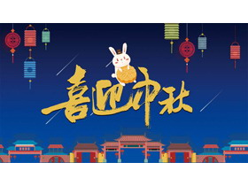 可爱卡通喜迎中秋PPT中国嘻哈tt娱乐平台