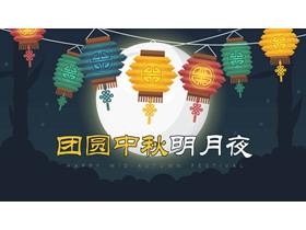 孔明灯背景的团圆中秋明月夜PPT中国嘻哈tt娱乐平台