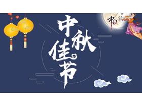 中秋佳节嫦娥奔月PPT模板