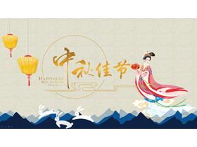 嫦娥奔月中秋节PPT中国嘻哈tt娱乐平台