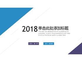 蓝色极简扁平化商务汇报PPT模板免费下载