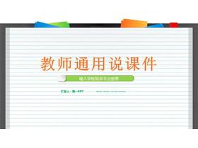 横线背景的教师说课件平安彩票官网