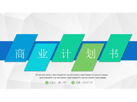 蓝绿几何图形背景的商业融资计划书PPT模板