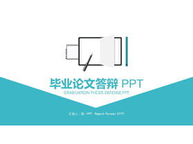 蓝色简洁书籍图标背景毕业论文答辩PPT模板