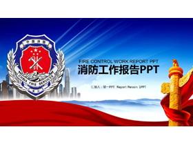 蓝色消防工作汇报PPT模板