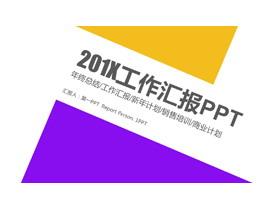 黄紫搭配扁平化工作汇报PPT模板免费下载