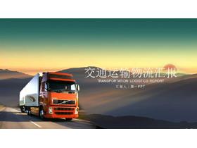 集装箱卡车背景的物流运输必发88模板