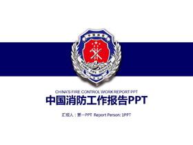 蓝色简洁中国消防警徽背景PPT模板
