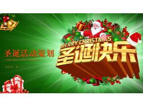 绿色梦幻背景圣诞快乐PPT模板