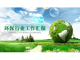 �{天白云�G草地背景的保�o地球PPT模板