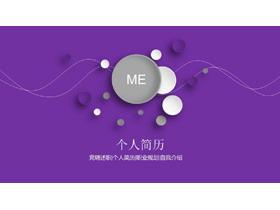 紫色线条背景的简洁个人简历PPT中国嘻哈tt娱乐平台