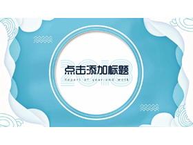 创意蓝色波纹背景的通用商务PPT模板