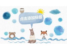 蓝色可爱卡通呆萌小动物PPT模板