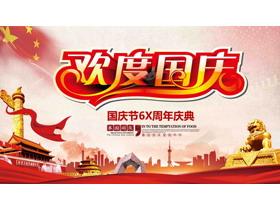 《欢度国庆》国庆节庆典PPT中国嘻哈tt娱乐平台