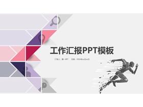 紫色多边形奔跑者背景工作汇报PPT模板