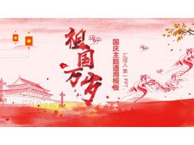 《祖国万岁》国庆节PPT中国嘻哈tt娱乐平台tt娱乐官网平台