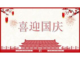 天安门背景的喜迎国庆PPT中国嘻哈tt娱乐平台