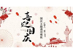 中国风设计喜迎国庆PPT中国嘻哈tt娱乐平台