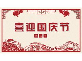 剪纸风格精致国庆节PPT中国嘻哈tt娱乐平台