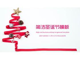 简洁圣诞树图形背景圣诞节PPT模板