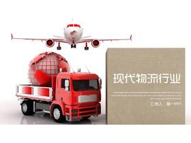 飞机与卡车背景的现代物流PPT模板