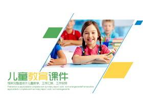 彩色清新儿童教育必发88模板