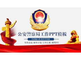 警徽背景的公安警察局工作汇报PPT模板