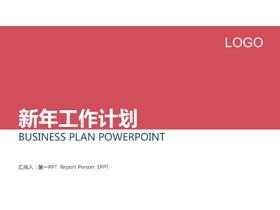 极简红蓝搭配新年工作计划PPT模板