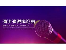 话筒麦克风背景的演讲演说辩论赛平安彩票官方开奖网