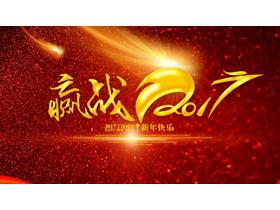 《迎战201X》企业年会PPT中国嘻哈tt娱乐平台