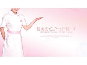 粉色渐变背景的护士护理PPT模板