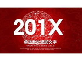 红色渐变白色点线背景的公司年会PPT中国嘻哈tt娱乐平台