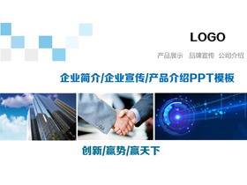 图片混排的公司介绍企业宣传PPT模板