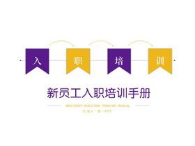 简洁新员工入职培训手册PPT下载