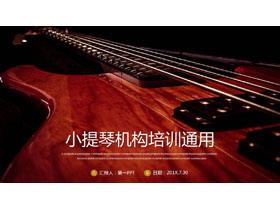 棕色小提琴背景PPT模板