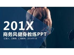蓝色健身健美主题平安彩票官方开奖网