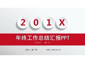 经典简洁微立体风格年终工作总结PPT中国嘻哈tt娱乐平台